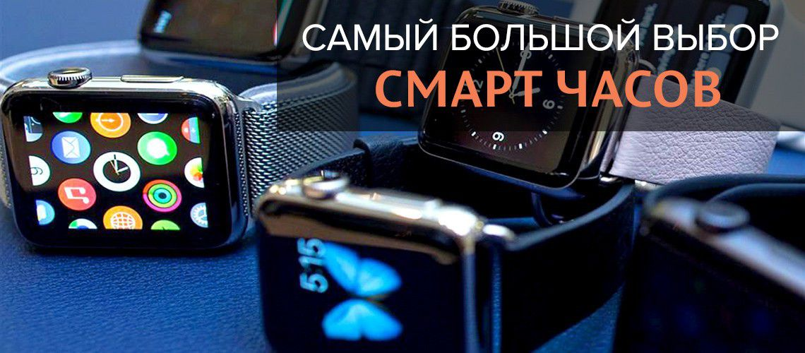 smart-watches-umnie-chasi