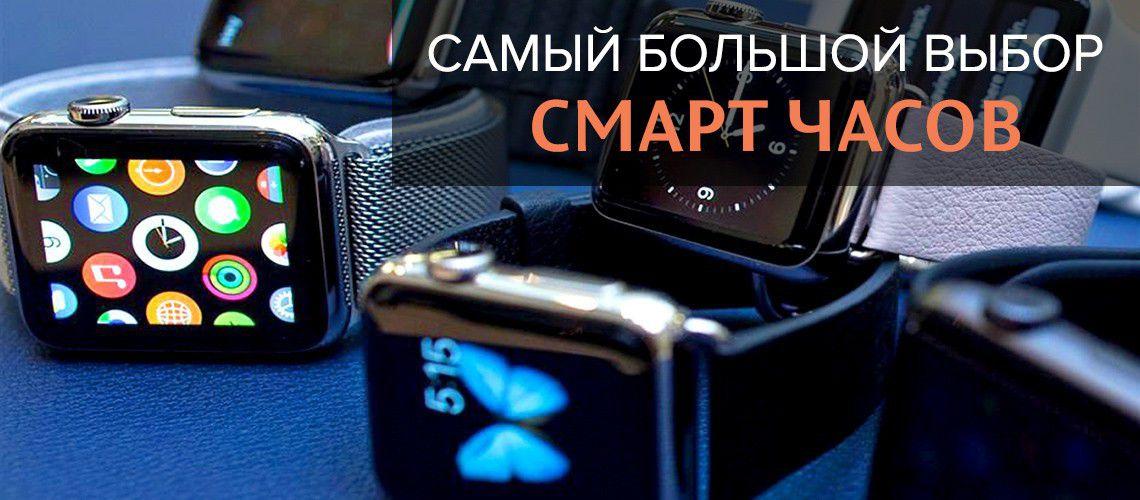 smart-watches-umnie-chasi